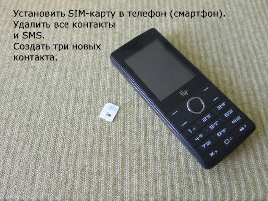 настройка SIM карты