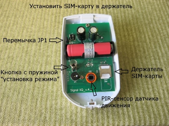 установка SIM карты в сигнализацию