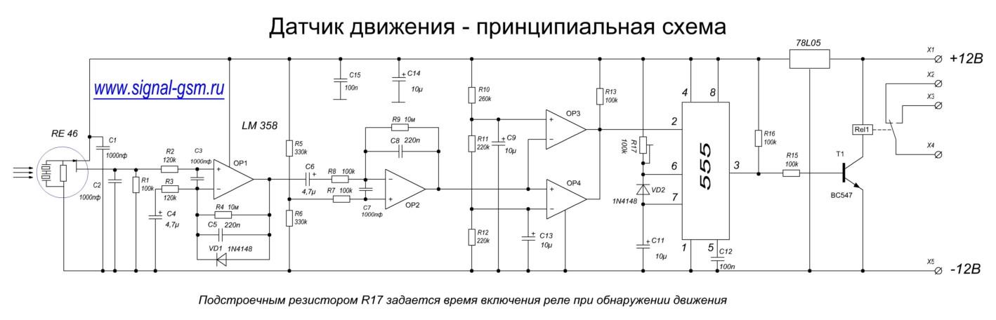 схемы датчиков движения самодельные.